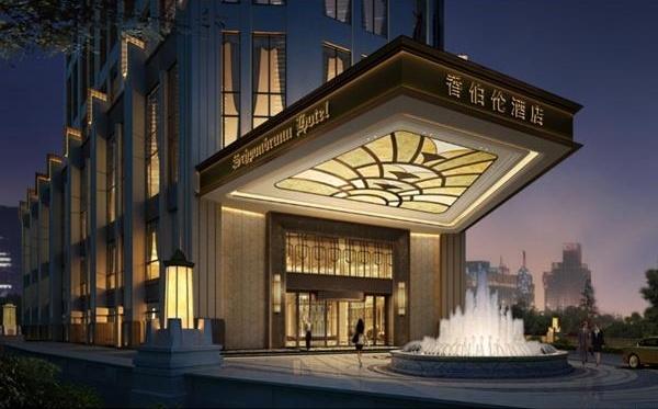 香伯伦国际大酒店
